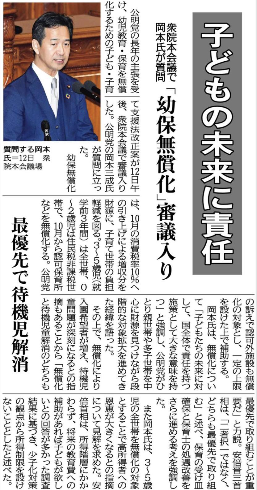 20190312-衆議院本会議(子子法)
